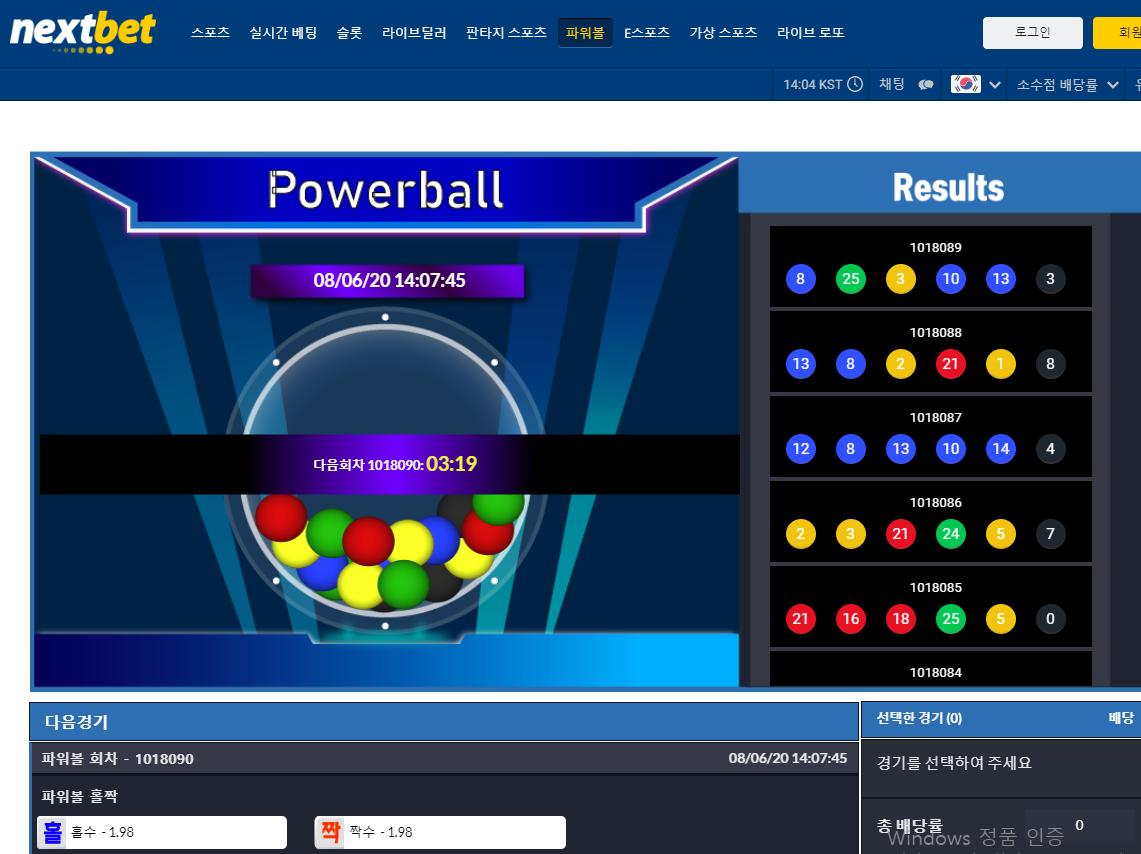 nextbet pawerball