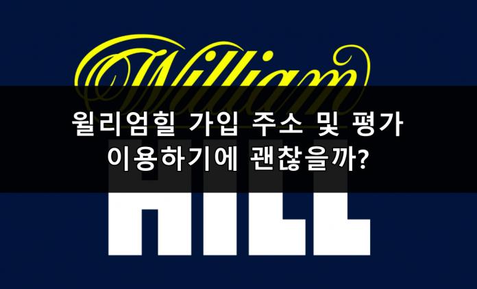윌리엄힐 가입